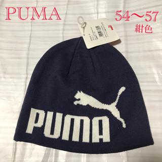 PUMA - PUMAニット帽54〜57ビーニー紺色