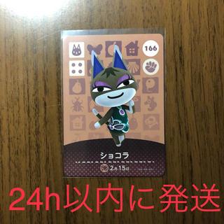 ニンテンドースイッチ(Nintendo Switch)のあつまれどうぶつの森 アミーボ amiiboカード ショコラ あつ森(カード)