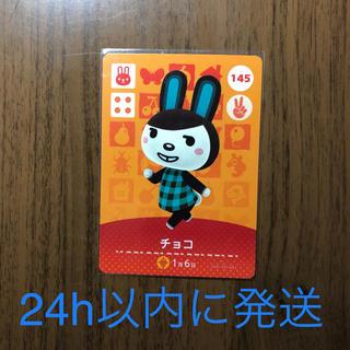 ニンテンドースイッチ(Nintendo Switch)のあつまれどうぶつの森 アミーボ amiiboカード チョコ あつ森(カード)