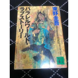 講談社 - パラレルワールド ・ ラブストーリー 東野圭吾