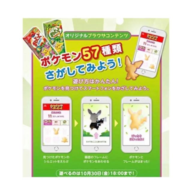 ポケモン(ポケモン)のおっとっと うすしお味 ポケットモンスターコラボ ポケモン 10箱 食品/飲料/酒の食品(菓子/デザート)の商品写真