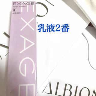 ALBION - 【新品】アルビオン エクサージュ モイスト アドバンス ミルク Ⅱ 200g