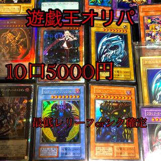 遊戯王オリパ 10口  5000円(その他)