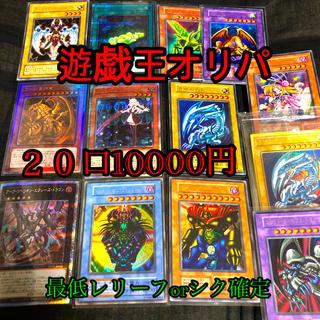 遊戯王 オリパ 20口 10000円(その他)