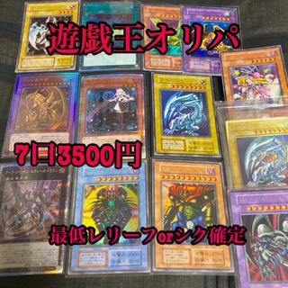 遊戯王オリパ 7口 3500(その他)