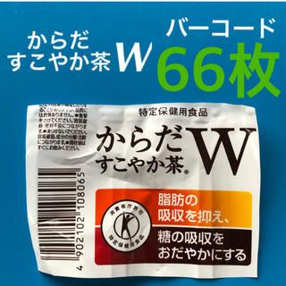 コカコーラ(コカ・コーラ)のからだすこやか茶W バーコード 特定保健用食品(健康茶)