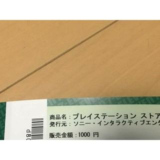 プレイステーションストアチケット 1000円