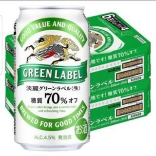 キリン - 淡麗グリーンラベル2ケース