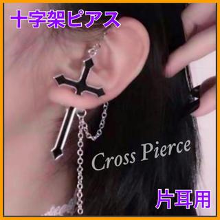 十字架 ピアス レディース メンズ クロス チェーン コスプレ ブラック アクセ