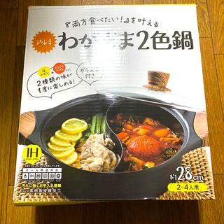 IH対応 2色鍋 仕切り鍋  3〜4人用 わがまま2色鍋(鍋/フライパン)