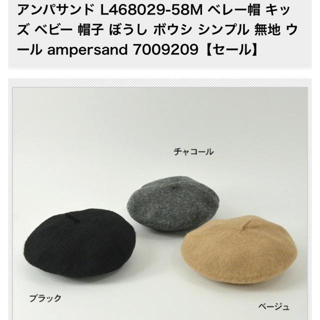 ampersand(アンパサンド)の♡''様専用 キッズ/ベビー/マタニティのこども用ファッション小物(帽子)の商品写真