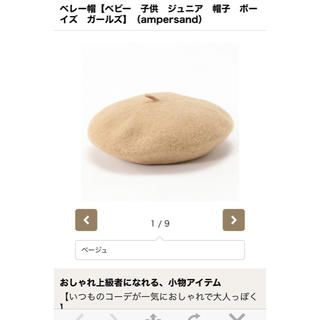ampersand - アンパサンド ベレー帽 ベビー 子供用 秋冬 48〜50センチ