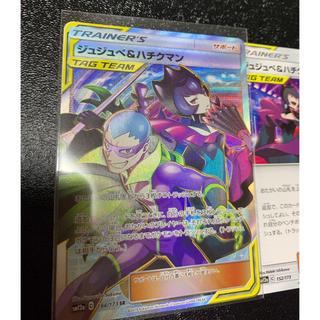 ポケモン(ポケモン)のポケカ サポートカード ジュジュべ&ハチクマンSR(シングルカード)