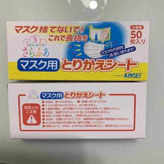 【2箱セット】取り替えシート インナーマスク