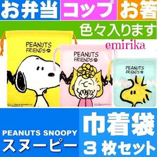 SNOOPY♡スヌーピー♡巾着(3枚セット)  キャラクターグッズ 巾着袋
