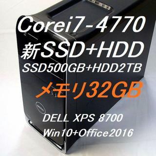 デル(DELL)のデル XPS 8700 Win10+オフィス互換 WiFi+ブルートゥース(デスクトップ型PC)