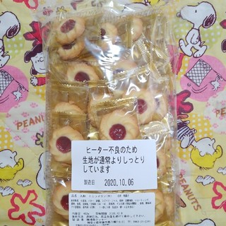 湘南クッキー通常の3.5倍の量450g\(^o^)/