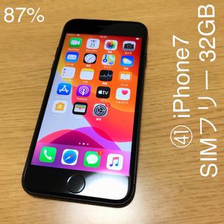 iPhone7 SIMフリー 32GB 本体のみ ブラック