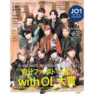 講談社 - with 12月号 切り抜き 表紙→JO1 ※付録なし版※