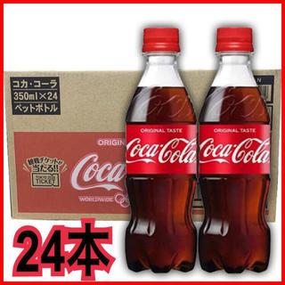 コカコーラ(コカ・コーラ)のコカ・コーラ 350ml PET× 24本(ソフトドリンク)