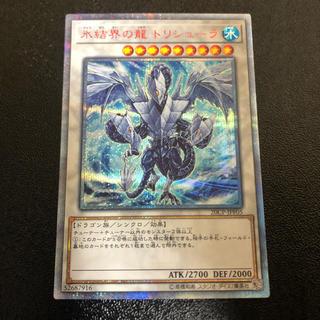 ユウギオウ(遊戯王)のトリシューラ 20th シク(シングルカード)