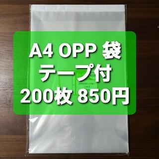 OPP袋 A4サイズ テープ付 200枚 国産 新品 梱包資材 ラッピング