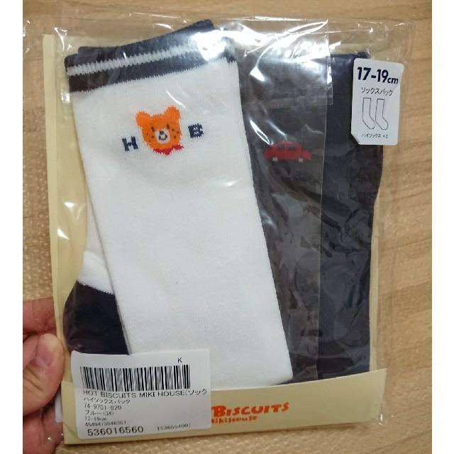 mikihouse(ミキハウス)のミキハウス*ハイソックス 靴下 キッズ/ベビー/マタニティのこども用ファッション小物(靴下/タイツ)の商品写真