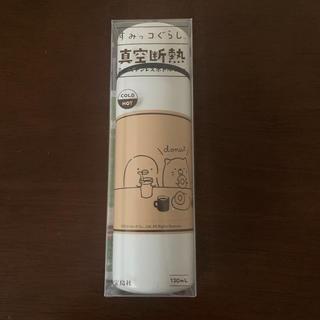 【すみっコぐらし】真空断熱ミニステンレスボトル☆新品未使用☆ファミマ限定