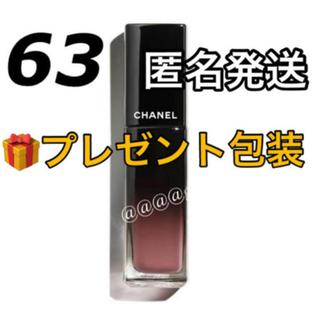 CHANEL - ❤️シャネル 63 ルージュ アリュール ラック リクィッド リップカラー 新品