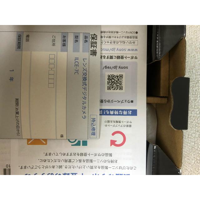 SONY(ソニー)のSONY ミラーレス一眼 ILCE-7C  新品未使用 スマホ/家電/カメラのカメラ(ミラーレス一眼)の商品写真