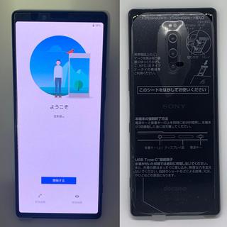 SONY - XPERIA 1 SO-03L ブラック 新品未使用 SIMロック解除済