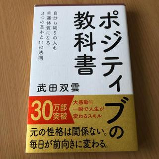 シュフトセイカツシャ(主婦と生活社)のポジティブの教科書(ノンフィクション/教養)