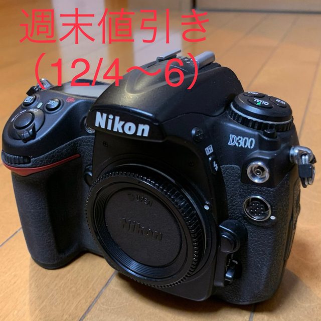 Nikon(ニコン)のNikon D300 ボディ スマホ/家電/カメラのカメラ(デジタル一眼)の商品写真