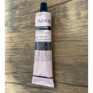 Aesop - 【新品未使用】イソップ レスレクション ハンドバーム 75mL