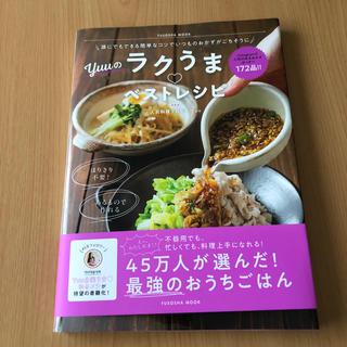 シュフトセイカツシャ(主婦と生活社)のYuuのラクうま・ベストレシピ 誰にでもできる簡単なコツでいつものおかずがごちそ(料理/グルメ)
