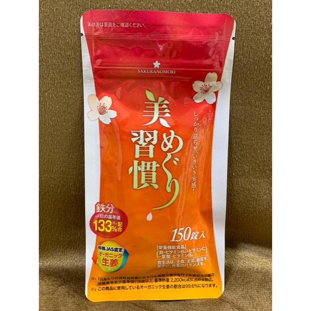 美めぐり習慣 新品未開封 食品/飲料/酒の健康食品(ビタミン)の商品写真