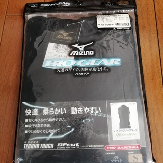 ミズノ(MIZUNO)のミズノ野球用バイオギアシャツ(ウェア)