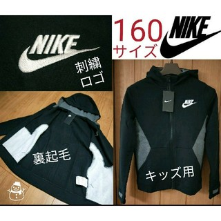 NIKE - 【裏起毛】キッズ ナイキ パーカー 160サイズ NIKE