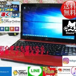 富士通 - 便利なおまけ付き⛳NEC-LS150-HR⛄SSD換装可&windows10