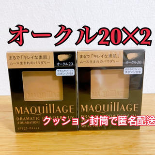 MAQuillAGE - マキアージュ ドラマティックパウダリー UV オークル20 レフィル 2個セット