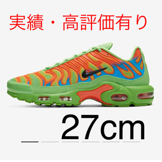 ナイキ(NIKE)のSupreme Nike Air Max Plus Mean Green (スニーカー)