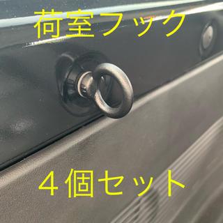 スズキ(スズキ)の新型ジムニーJB64 荷室フックブラック リング型4個セット(車外アクセサリ)