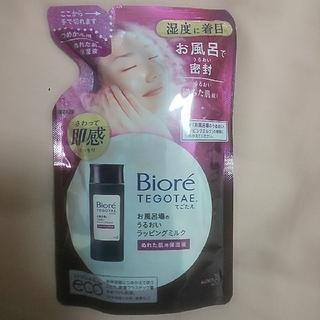 ビオレ(Biore)の【今週末まで!最終値下げ】BioreTEGOTAE 濡れた肌用保湿液 詰替え用(乳液/ミルク)