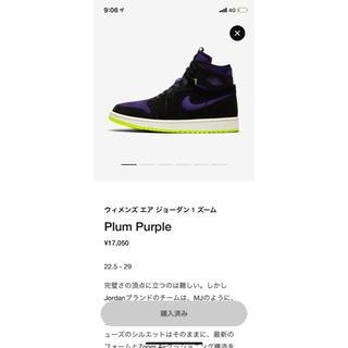 ナイキ(NIKE)のナイキ ウィメンズ エアジョーダン1  ズーム Plum Purple(スニーカー)