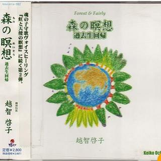 新品 未使用 CD 森の瞑想 過去世回帰 越智啓子(ヒーリング/ニューエイジ)