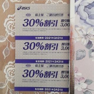 asics - アシックス株主優待券30%割引 3枚 オニツカタイガー