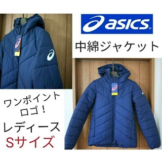 asics - アシックス 中綿 ジャケット レディース Sサイズ