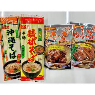 本格沖縄そばの食べ比べセット/送料無料(麺類)
