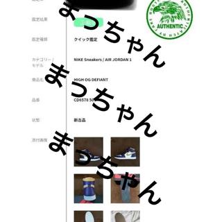 ナイキ(NIKE)のNike Air Jordan 1 Retro LA to Chicago (スニーカー)