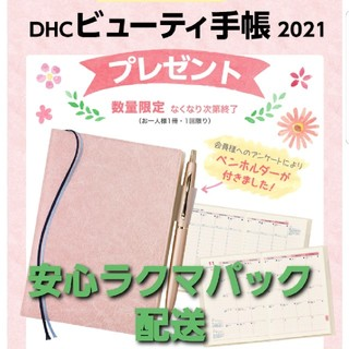 ディーエイチシー(DHC)のDHC 手帳 (手帳)